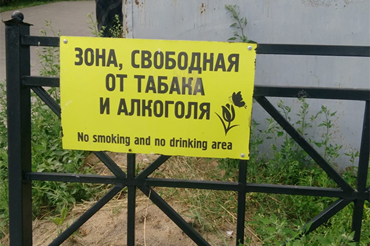 Одна из табличек на подходе к озеру гласит: «Зона свободная от табака и алкоголя», для интуристов надпись даже продублирована на английском