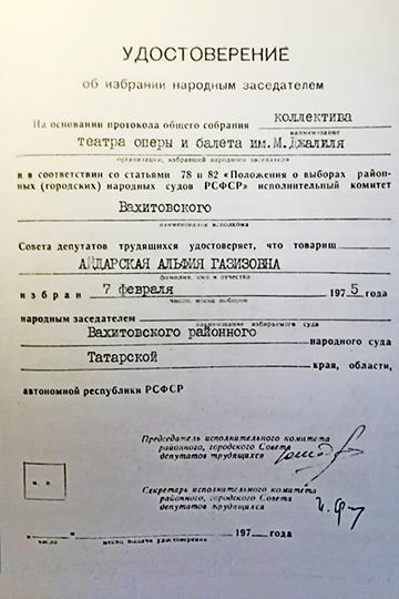 Удостоверение народного заседателя