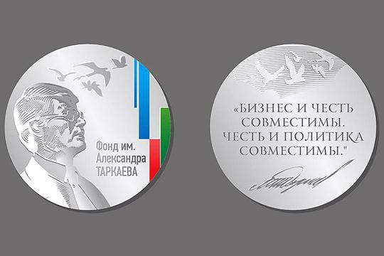 Фонд содействия развитию предпринимательства имени Александра Таркаева начинает через газету «БИЗНЕС Online» сбор предложений о претендентах на Таркаевскую премию