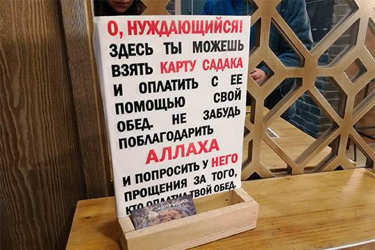 Навыходе иззаведения каждый посетитель может оставить карточку «садака» для нуждающихся на100, 150 или 200 рублей