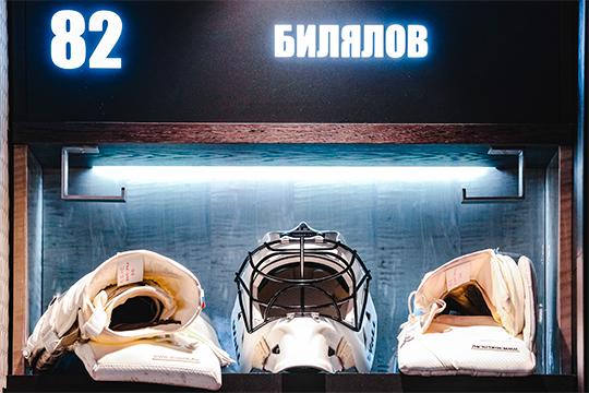 Билялов вернулся вКазань
