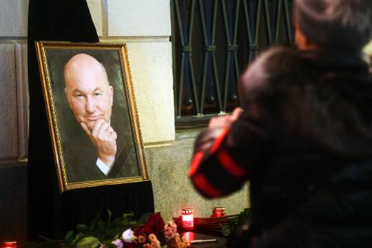 Даже те, кто не жаловали Лужкова и никогда за него не голосовали, признают одно: он любил Москву