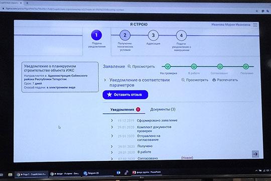 В рамках подготовки техзадания для тендера ЦЦТ разработал чат-бот в «Телеграм» и два концепта по четырем из 12 услуг. Это подача уведомления о начале строительства, получение техусловий, адресация и подача уведомления о завершении