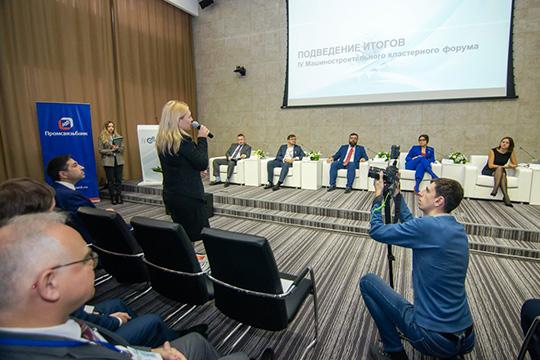 Главной темой мероприятия, стартовавшего вцитадели высоких технологий— IТ-парке— стало обсуждение вопросов цифровой трансформации впромышленности