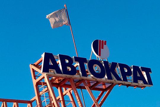 Третий новичок вТОСЭР— компания «Автократ»Ильнура Исмагилова