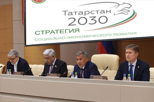 Итоговые слушания по вносимым изменениям в Стратегию-2030 прошли вДоме Правительства РТсучастиемРустама МиннихановаиФарида Мухаметшина