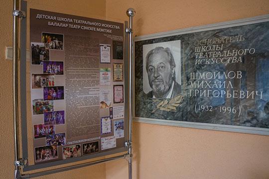 Организаторами открытия Детской школы театрального искусства вапреле 1991 года сталиМихаил Шмойлов,Вера Мищенко иНиколай Мищенко