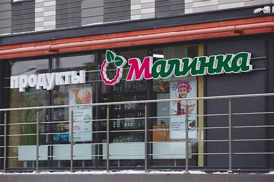 В Казани и городах ближайших регионов со второй половины прошлого года начала развитие новая сеть магазинов шаговой доступности формата «у дома» «Малинка»