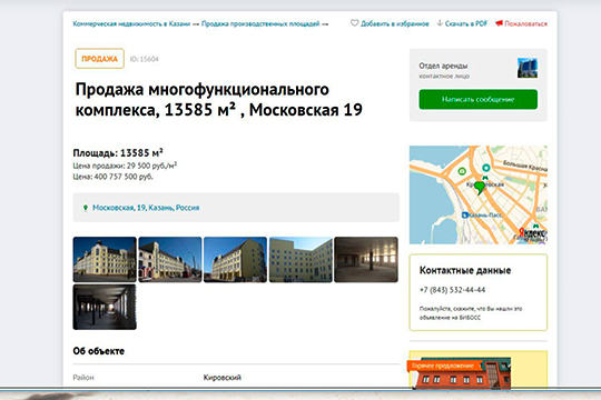 ВИнтернете появилось объявление опродаже здания уже за400,8млн. рублей. Каждая изсторон свою причастность кнему отрицает