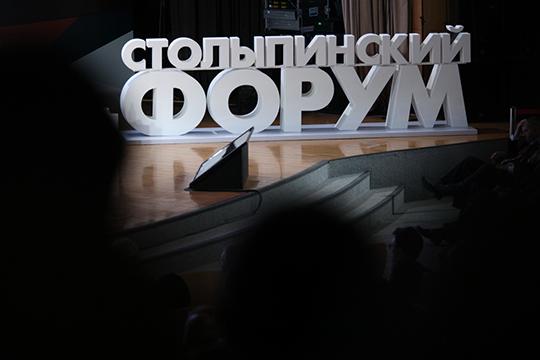«Будем говорить отом, что сделал для страны Петр Столыпин ичто пока неудается сделать нашей экономике… Мыберем пример сэтих реформ исмотрим, какие пути развития есть уРоссии»