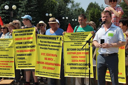 Впарке Петрова прошел объединенный митинг жителей Казани, протестующих против изменений, вносимых новым генпланом. Организатором выступила партия КПРФ