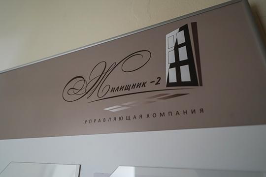 В управлении «УК Жилищник-4» и «УК Жилищник-2» свыше 18,5 тысяч квартир. Совокупный баланс обоих фирм составляет 270 млн. рублей