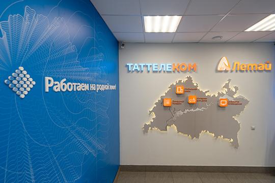 На втором месте рейтинга — группа компаний «Таттелеком»