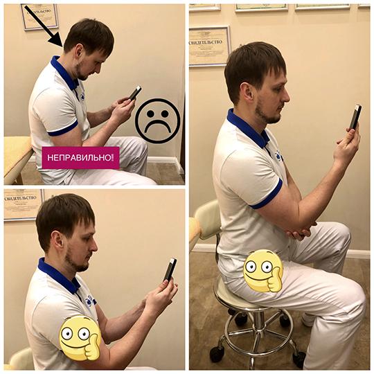 «Ловите лайфхак от остеопата: поднимите смартфон как можно выше, лучше на уровень глаз, чтобы шея не сгибалась вперед» (смотрите фото)