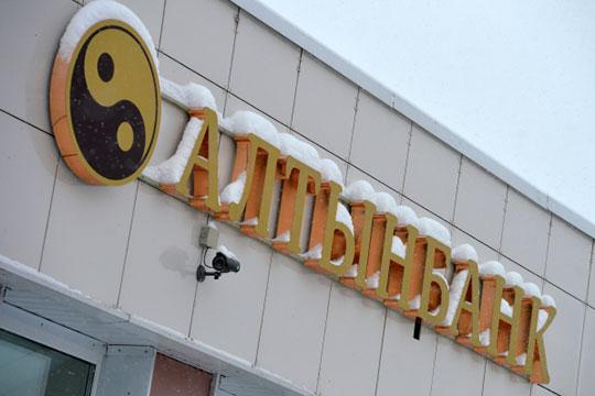 Несколько поправить дела в последнем месяце года смог «Алтынбанк». Убыток за декабрь снизился на 70 млн до 48 млн рублей