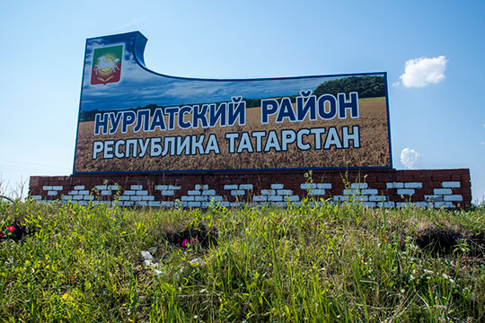 Район Лучезарного коня— Нурлатский, самый южный вТатарстане. Когда-то онгремел навсю республику инетолько, это была вовремена Фатиха Сибагатуллина,