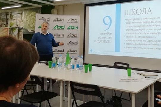 Специально для этой встречи застройщик пригласил вКазань руководителя Центра разработки образовательных систем «Умная школа»Марка Сартана