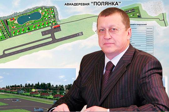 Взлетная полоса– отпорога: москвич строит вЛаишево первую вРоссии авиадеревню