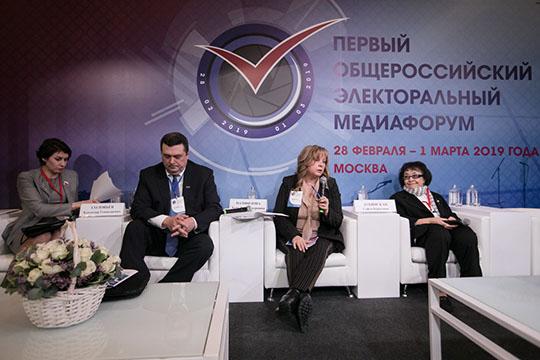 Премьера новой тусовки для представителей региональных СМИ состоялась вМоскве— открылся первый Общероссийский электоральный медиафорум