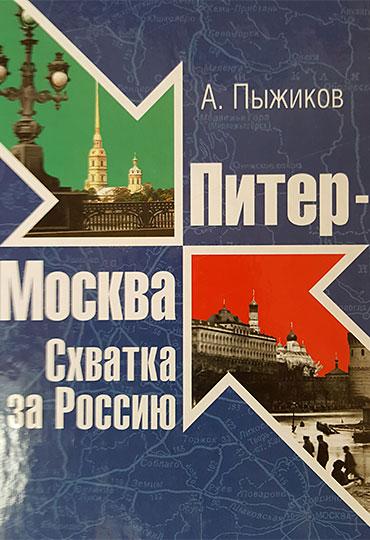 Исследование подлиннойистории двух полюсов российской государственности только начинается