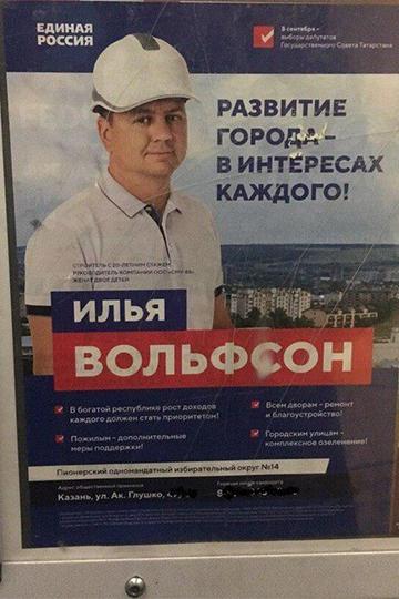 Директор строительной группы «СМУ-88» и депутат Казгордумы Илья Вольфсон идет по Пионерскому округу. Серьезных конкурентов в округе у него не наблюдается
