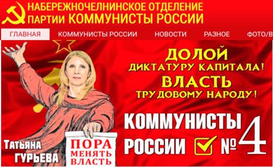 «Неистовая» челинская представительница партии — Татьяна Гурьева — все же не смогла сдержать потоки своего креатива. Она предстала в листовке в образе эдакой «Родины-Матери»