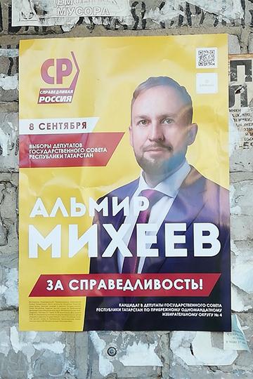 Активно ведет себя эсэр, директор ООО «ИВЦ «Анатомика» Альмир Михеев. Свои 905 тыс рублей избирательного фонда он использует максимально