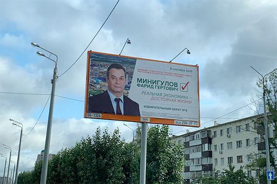 На что потратит свой предвыборный капитал Фарид Минигулов, мы точно не знаем. В ответ на запрос «БИЗНЕС Online» в штабе кандидата нам сухо сообщили, что ознакомиться с материалами можно в открытом доступе