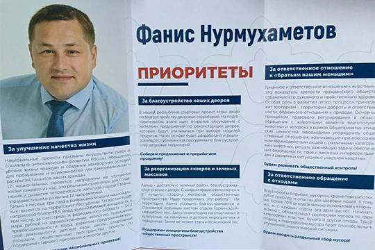 Фанис Нурмухаметов предлагает своим избирателям стандартный для избирателя буклет: нацпроекты, благоустройство дворов, парков и скверов