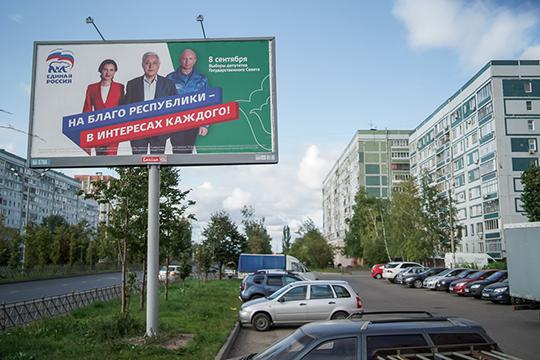 На финишной прямой до выборов в Госсовет Татарстана кандидаты основательно поднажали в агитации