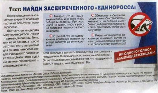 «Изюминкой» агит-газеты кандидата-коммуниста — Алексея Серова стал тест под названием «Найди засекреченного «единоросса»