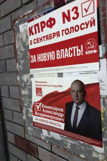 Солуянову в округе противостоит «тяжелая артиллерия» от КПРФ — действующий депутат Госсовета Александр Комисаров