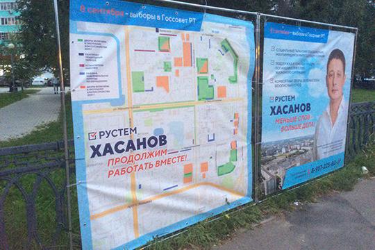 Визбирательном фонде уРустема Хасанова более 1млн рублей, так что может себе позволить— икрасочный буклет, иуличные рекламные конструкции-палатки