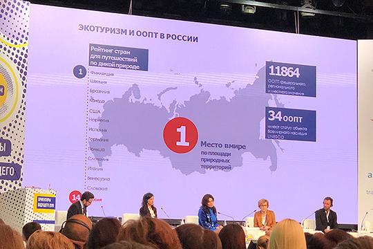 По «гектарам» особо охраняемых природных территорий, у России, конечно, нет конкурентов — 1,7 млн кв. км