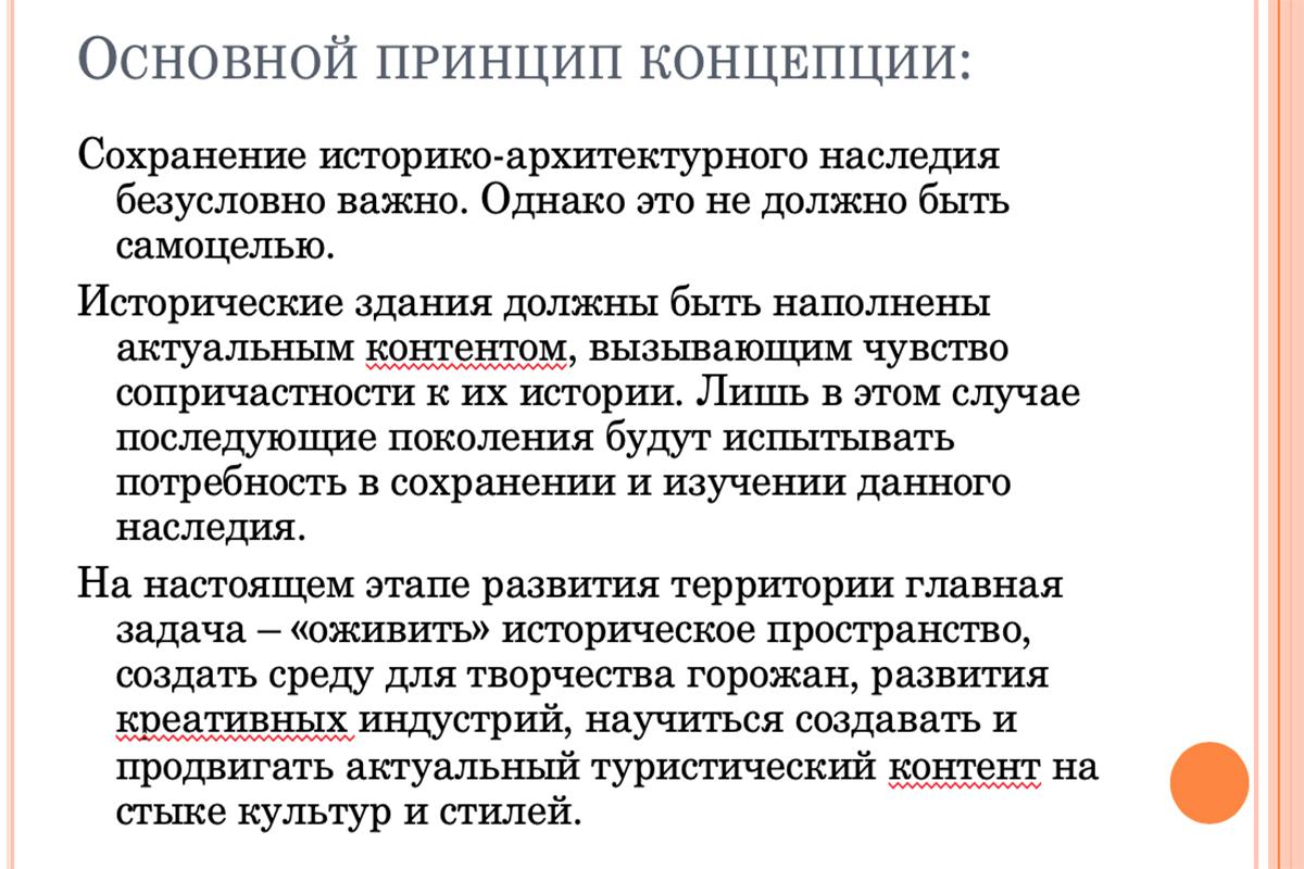 Из презентации Рамиля Садриева