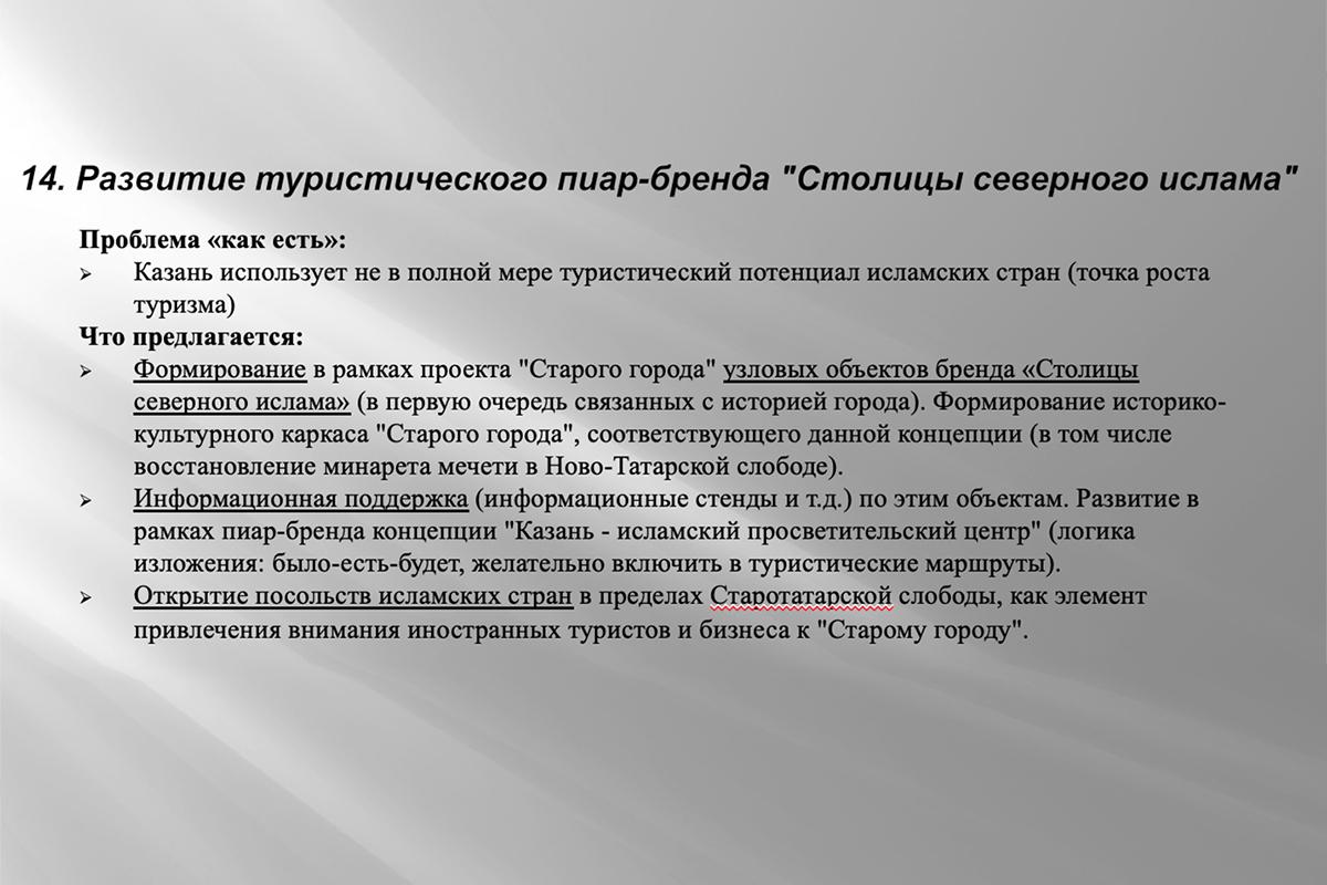 Из презентации Марселя Фаттахова