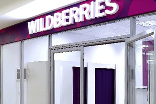 ««Организовать свои шоурумы нет смысла — во всяком случае для верхней одежды. Гораздо проще прийти в пункт выдачи заказов WildBerries, которые есть чуть ли не в каждом дворе, заказать, примерить и купить»