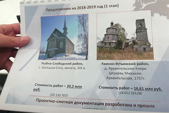 Первые два объекта— церковь имечеть— будут восстанавливаться наспонсорские средства