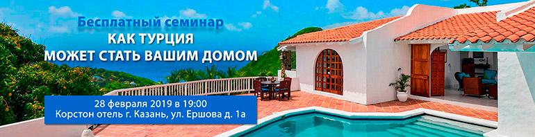 Турецкая недвижимость для жителей Татарстана: выгодно и просто