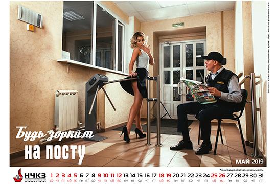 Эротический календарь «Крановщица» от«НЧКЗ» заминувшие 12 лет стал фактически лицом предприятия исамодостаточным брендом
