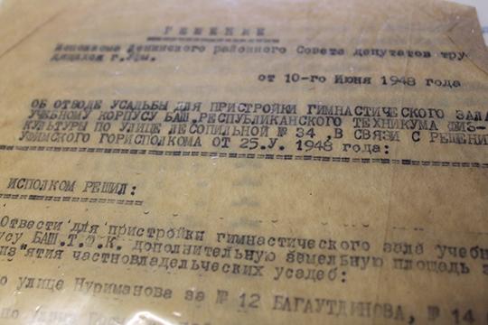 Документ об отъеме части участка Сатаевых под спортивную школу