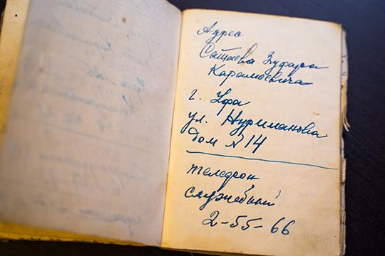 Записная книжка деда Сатаевых