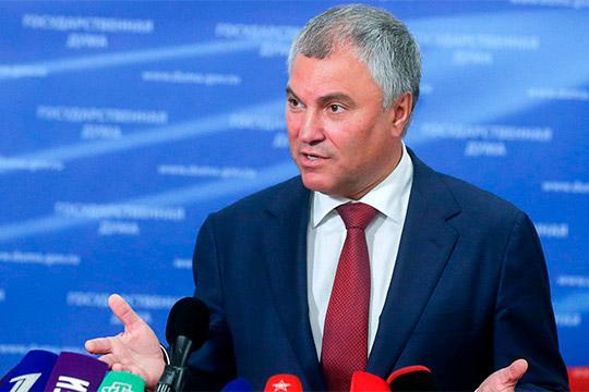 Вячеслав Володинуказывал, что Россия «многое сделала, чтобы экономика Грузии заработала»