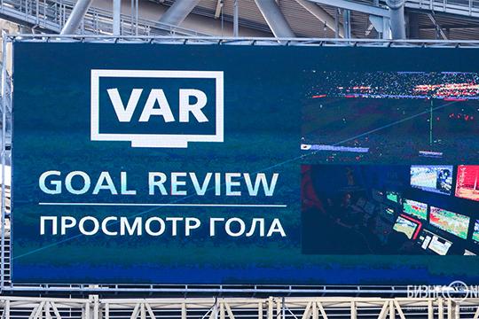 Система видеопомощи арбитрам (сокращённо VAR) уже стала неотъемлемой частью футбола
