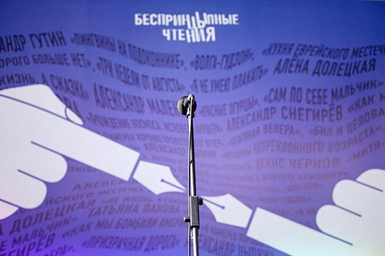 Сериал ироман «Зулейха открывает глаза», стал одним изхедлайнеров ежегодного всероссийского литературно-театрального фестиваля «БеспринцЫпные чтения»
