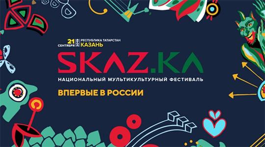 На 21 сентября в столице Татарстана запланирован масштабный фестиваль SKAZ.KA
