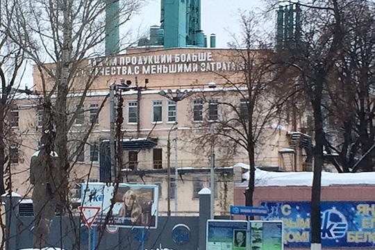 Минпромторг РТ подписал договор о восстановлении производства казанского завода синтетического каучука в условиях банкротства