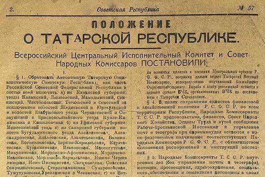 «Рустам Минниханов в ежегодном послании Госсовету коснулся темы 100-летия ТАССР. Он сказал, что эта дата «обращает к истокам становления республики, ее героическому пути и современной государственности»