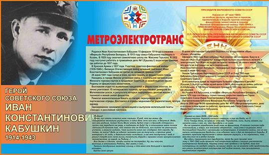 Иван Кабушкин стал легендой в годы Великой Отечественной, как один из руководителей Минского подполья