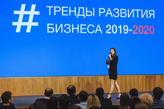 Сотни предпринимателей совсех уголков Татарстана приехали вИТ-столицу Татарстананафорум «Тренды развития бизнеса 19/20», организатором которого выступил Банк Хоум Кредит